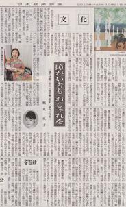 184_2013.10.21nikkei.jpg