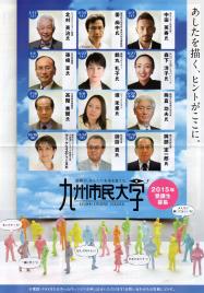 187_kyushu_c.jpg